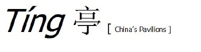 Chinese Pavilion - Ting - and the Chinese character.