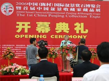 2006 First China Penjing Collection Expo Opening Ceremony
