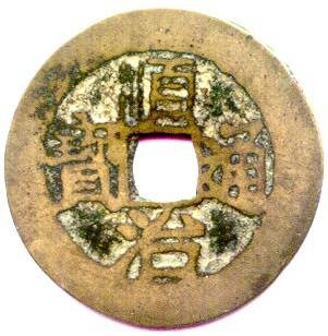 Ming dynasty coin, of some note.