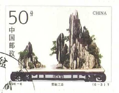 China ' Penjing Rock Lanscape,' Stamp issue.
