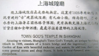 An explanation of the Shanghai Yu Yuan, in the Splendid China, of Shenzhen.
