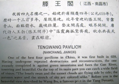 An explanation of the Splendid China's Tengwang Pavilion, in Shenzhen.
