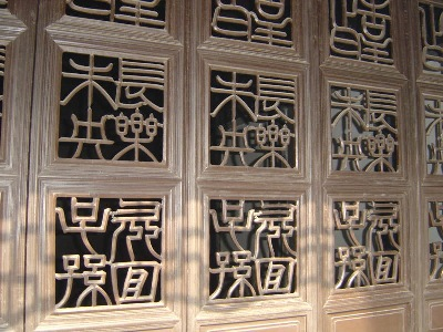 Calligraphic architectural elements of a doorway in Nanxun - photo provided by my Shtyle.fm friend Ms Rebecca.