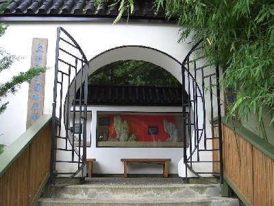 Front Step Entrance, to the Minter Garden Penjing Courtyard