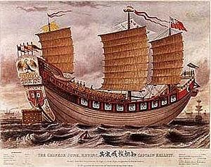 Chinese clipper Keying, visited USA & UK in 1840's