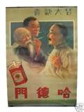 "Historical "" bad habit "" advertising in China"