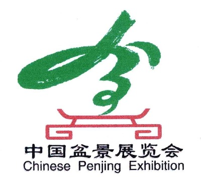 Chinese Penjing Exhibition - Trade-Mark Reg No. 5284845  of 13 - 4 - 2006, through   tmsoon.org