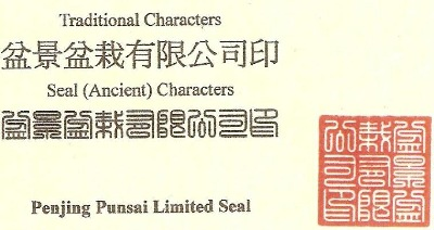 Penjing Punsai Limited Seal