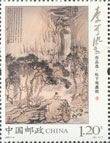 Li Keran Painting of Viewing Waterfall under a Pine