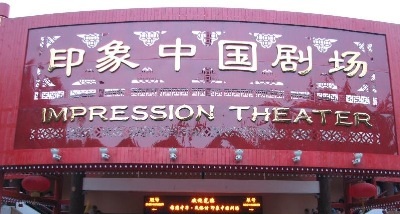 "The amazing signage for the "" Impression Theatre,"" of Splendid China in Shenzhen City."