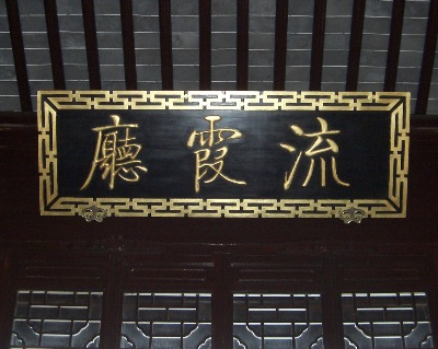 "Main Hall calligraphy in the Dunedin Chinese Garden  "" Lan Yuan."""