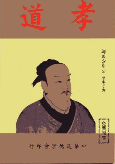 Filial Piety book cover