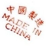 MADE-IN-CHINA giff.